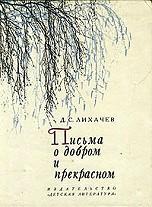Д.С.Лихачёв. Письма о добром и прекрасном